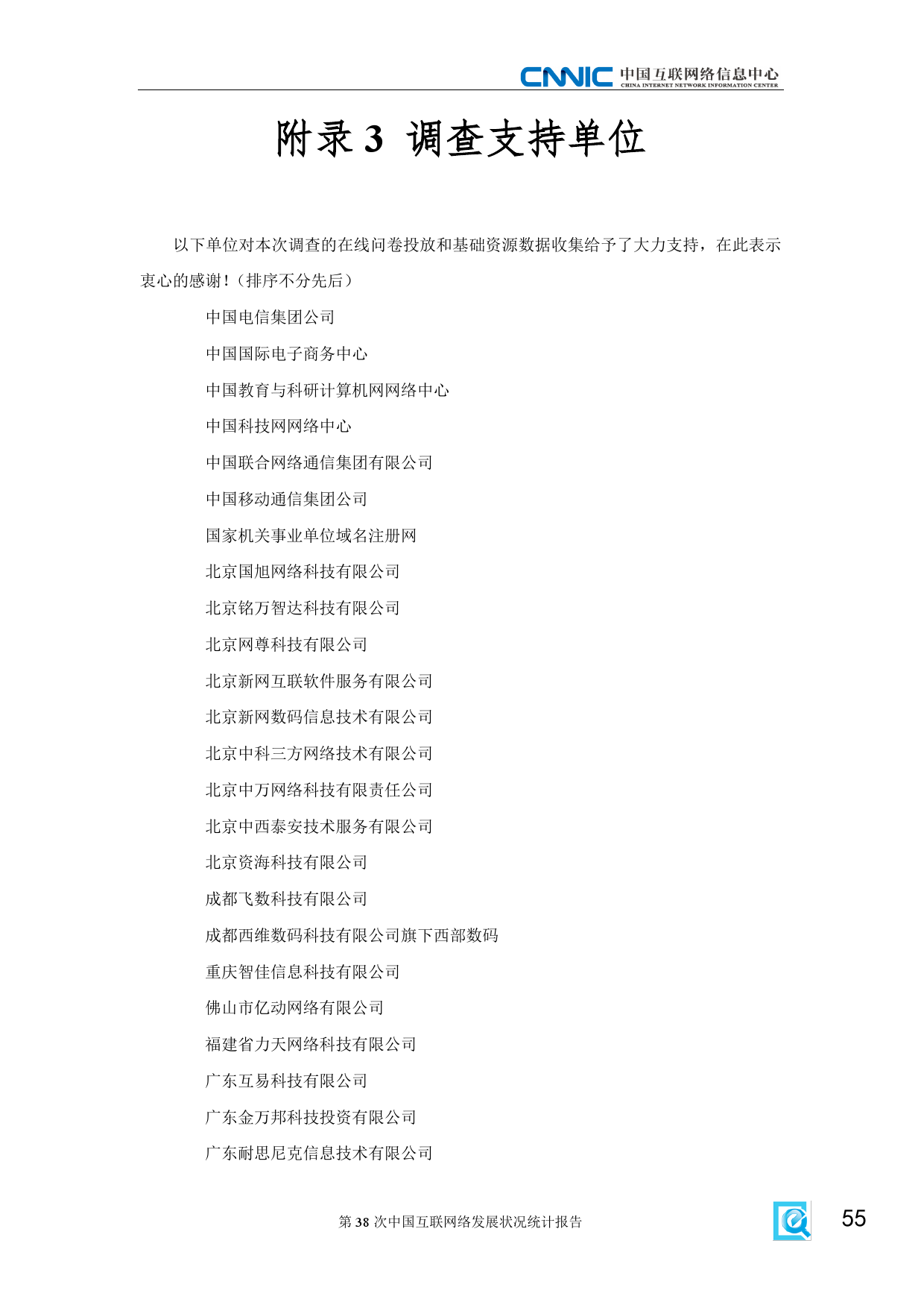 CNNIC:2015年第38次中国互联网络发展状况统计报告_000061