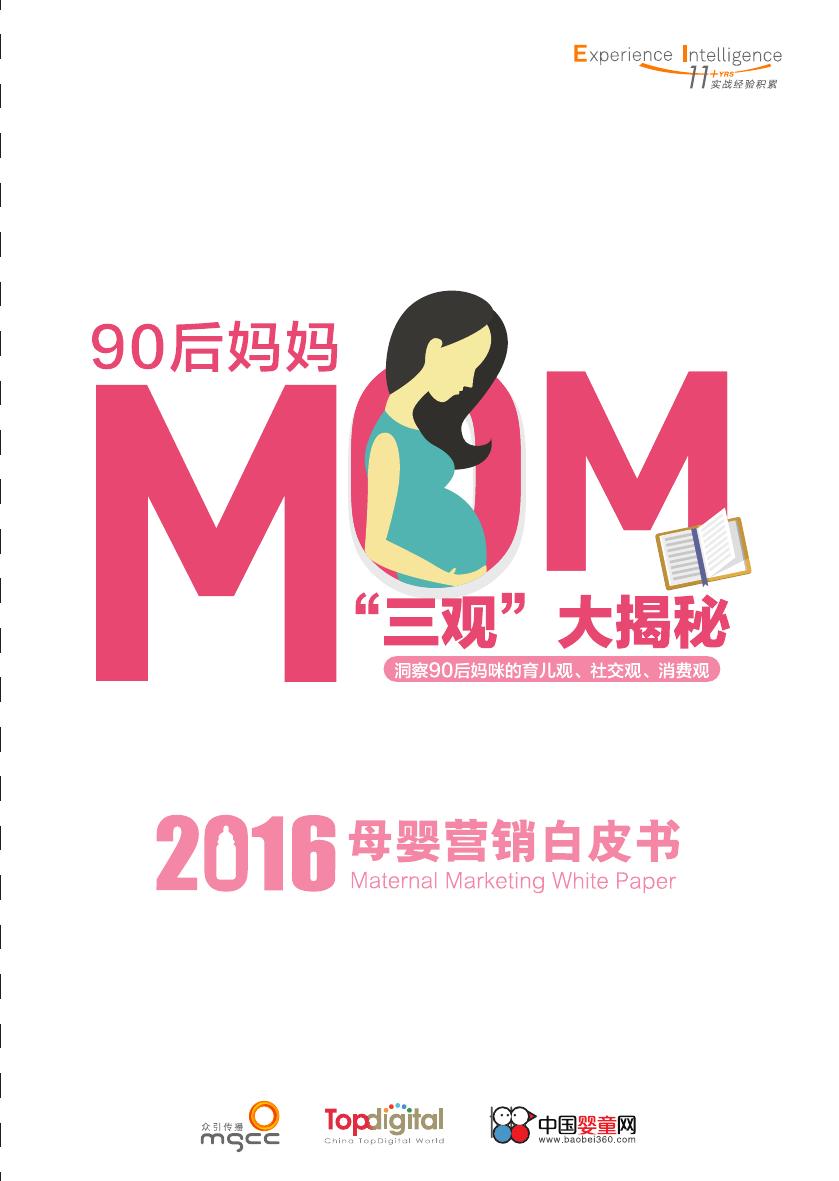 众引传播:2016年90后妈妈白皮书_000001