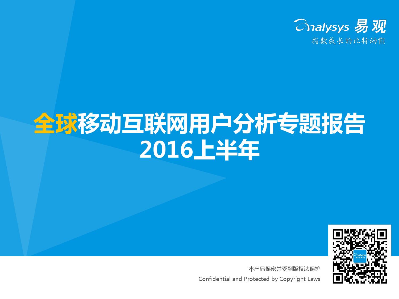 全球移动互联网用户分析专题报告2016上半年_000001