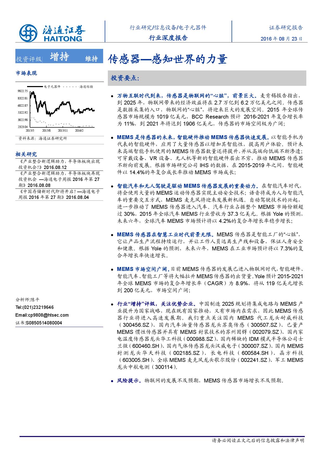 报告全解传感器全球产业链_000001
