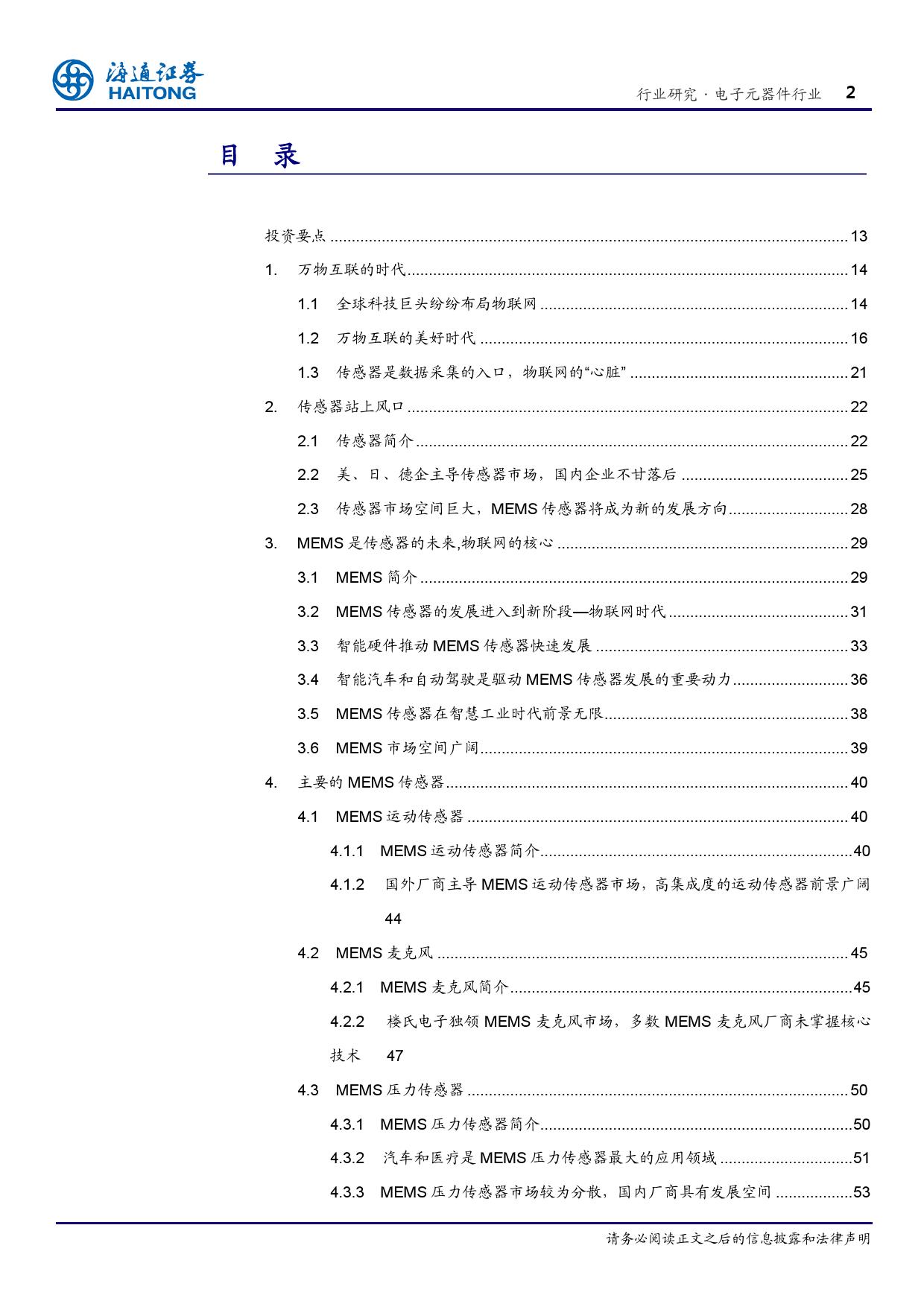 报告全解传感器全球产业链_000002