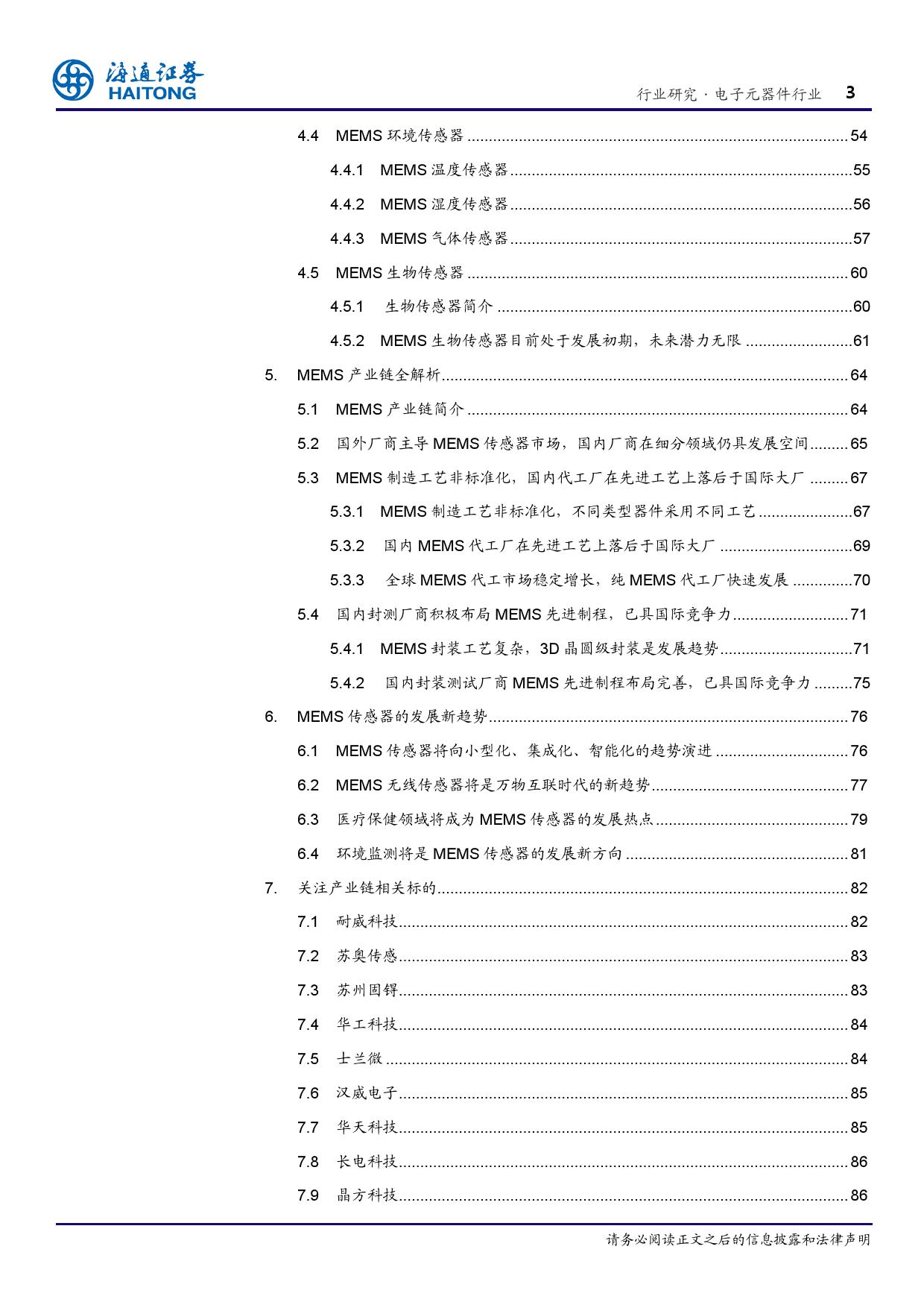 报告全解传感器全球产业链_000003