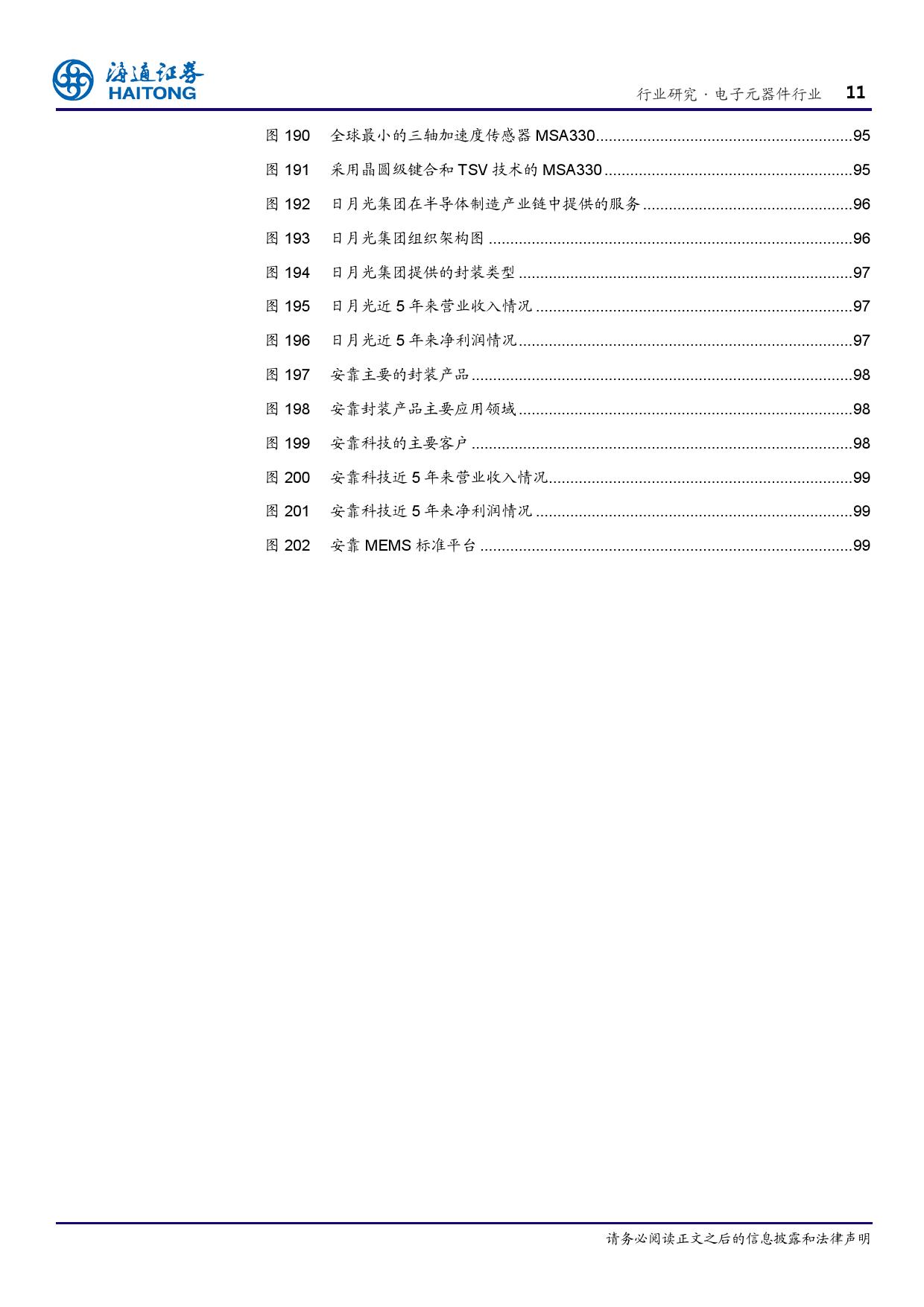 报告全解传感器全球产业链_000011