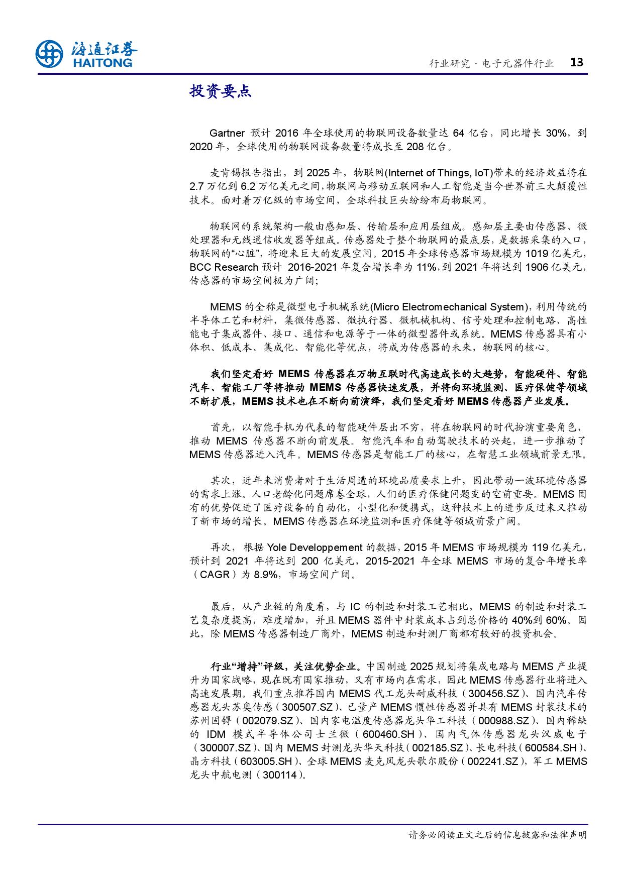 报告全解传感器全球产业链_000013