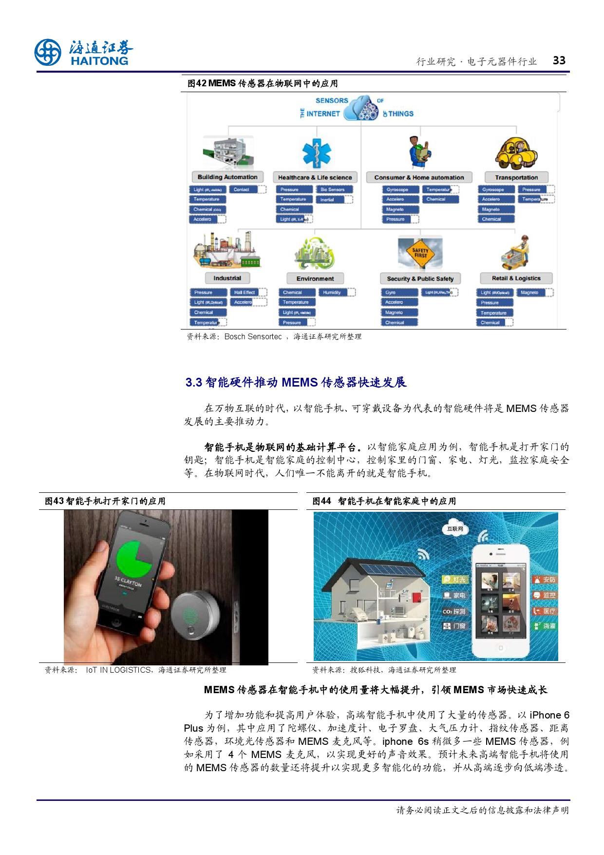 报告全解传感器全球产业链_000033