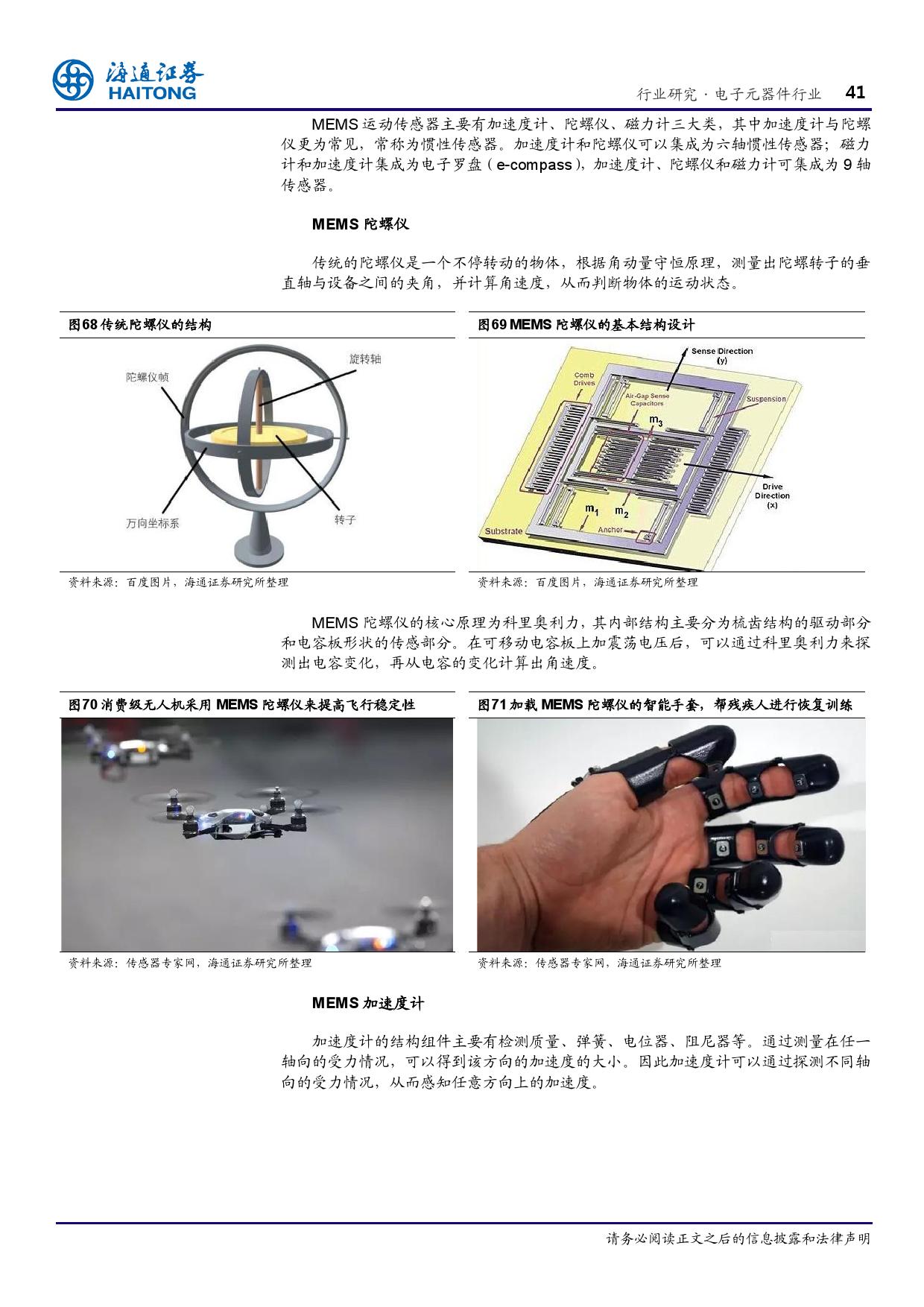 报告全解传感器全球产业链_000041
