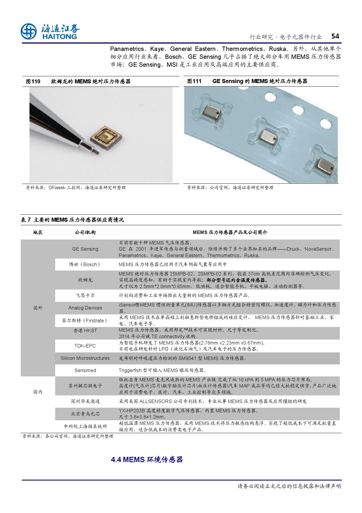 报告全解传感器全球产业链_000054