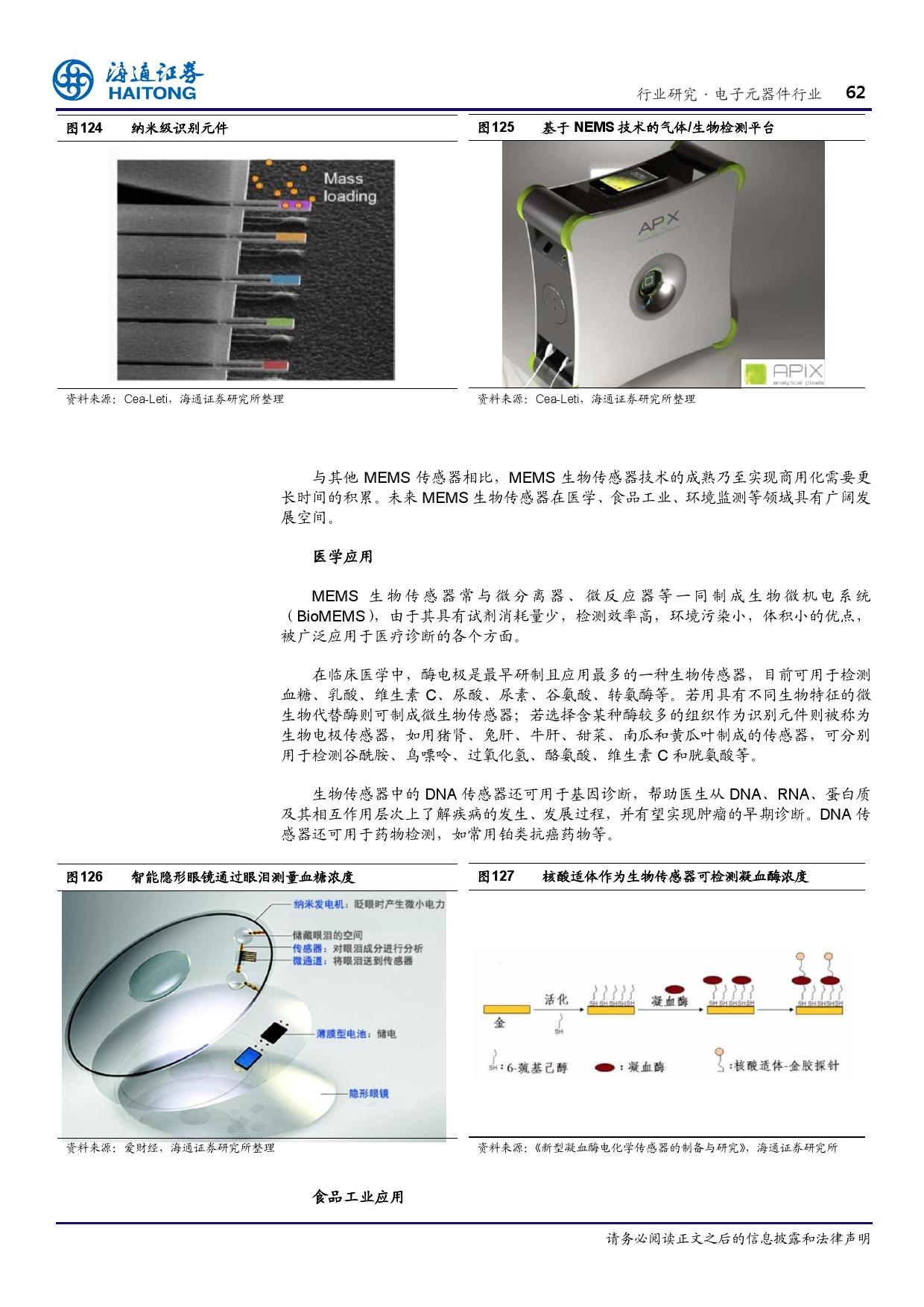 报告全解传感器全球产业链_000062