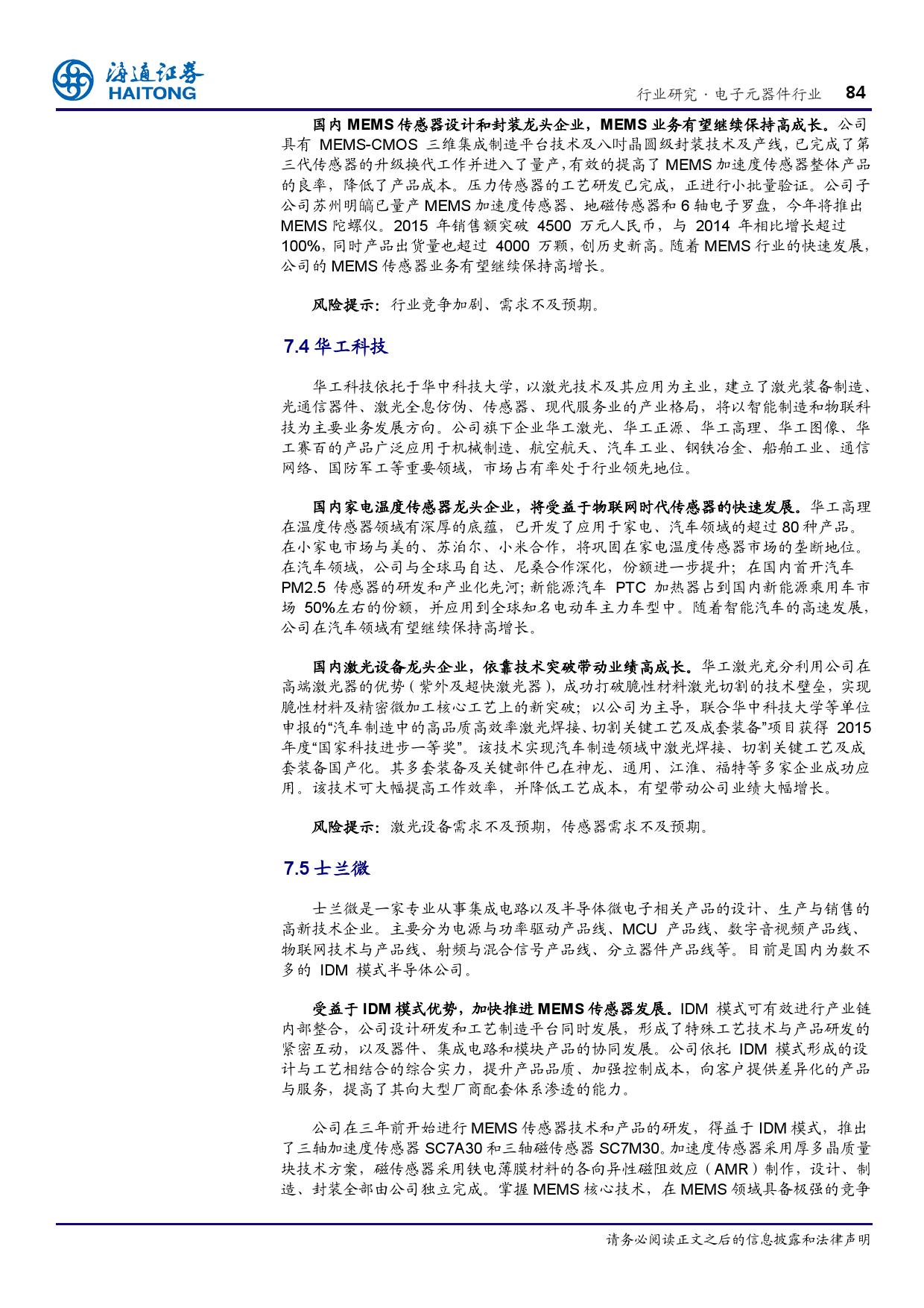 报告全解传感器全球产业链_000084