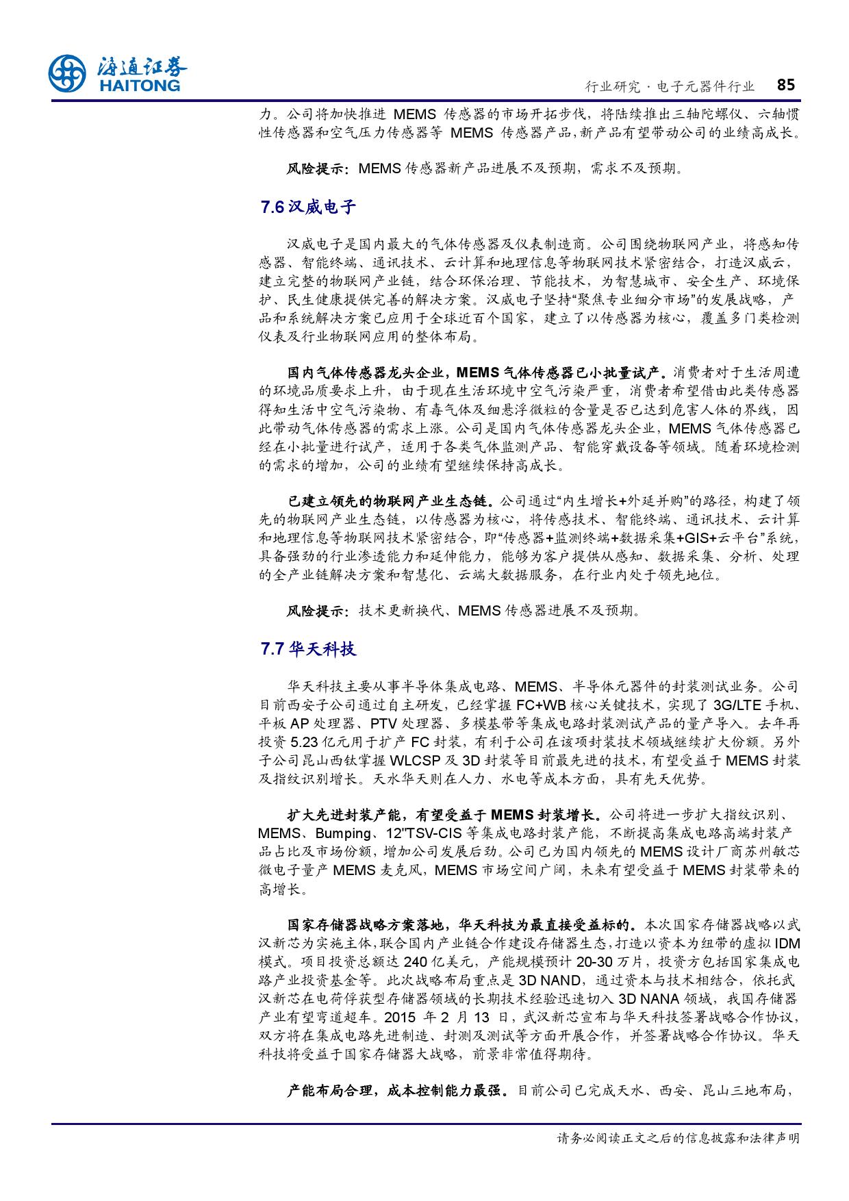 报告全解传感器全球产业链_000085