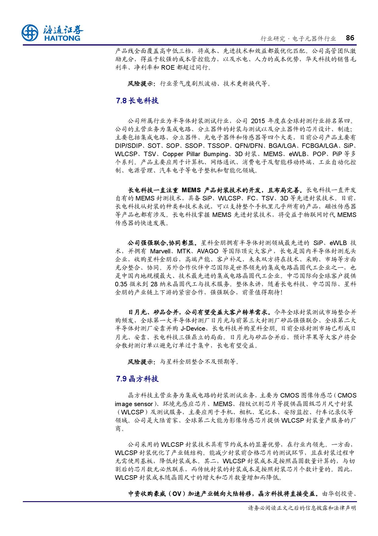 报告全解传感器全球产业链_000086