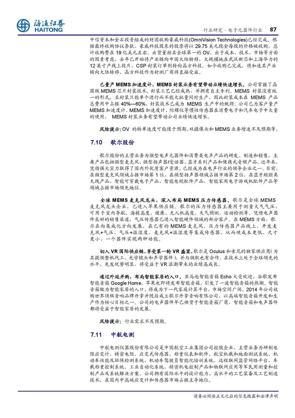 报告全解传感器全球产业链_000087