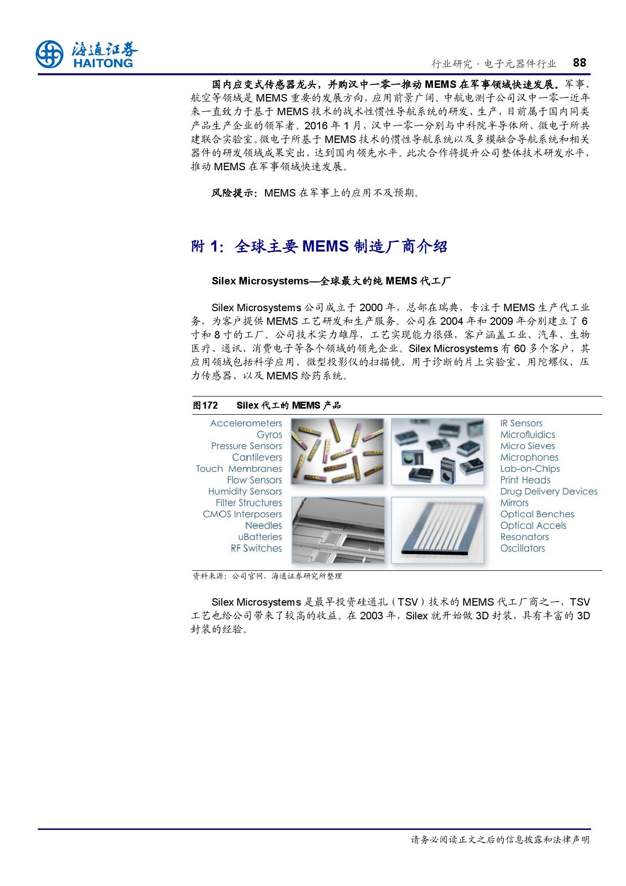 报告全解传感器全球产业链_000088