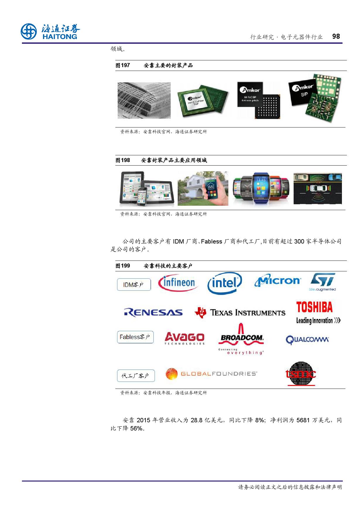 报告全解传感器全球产业链_000098