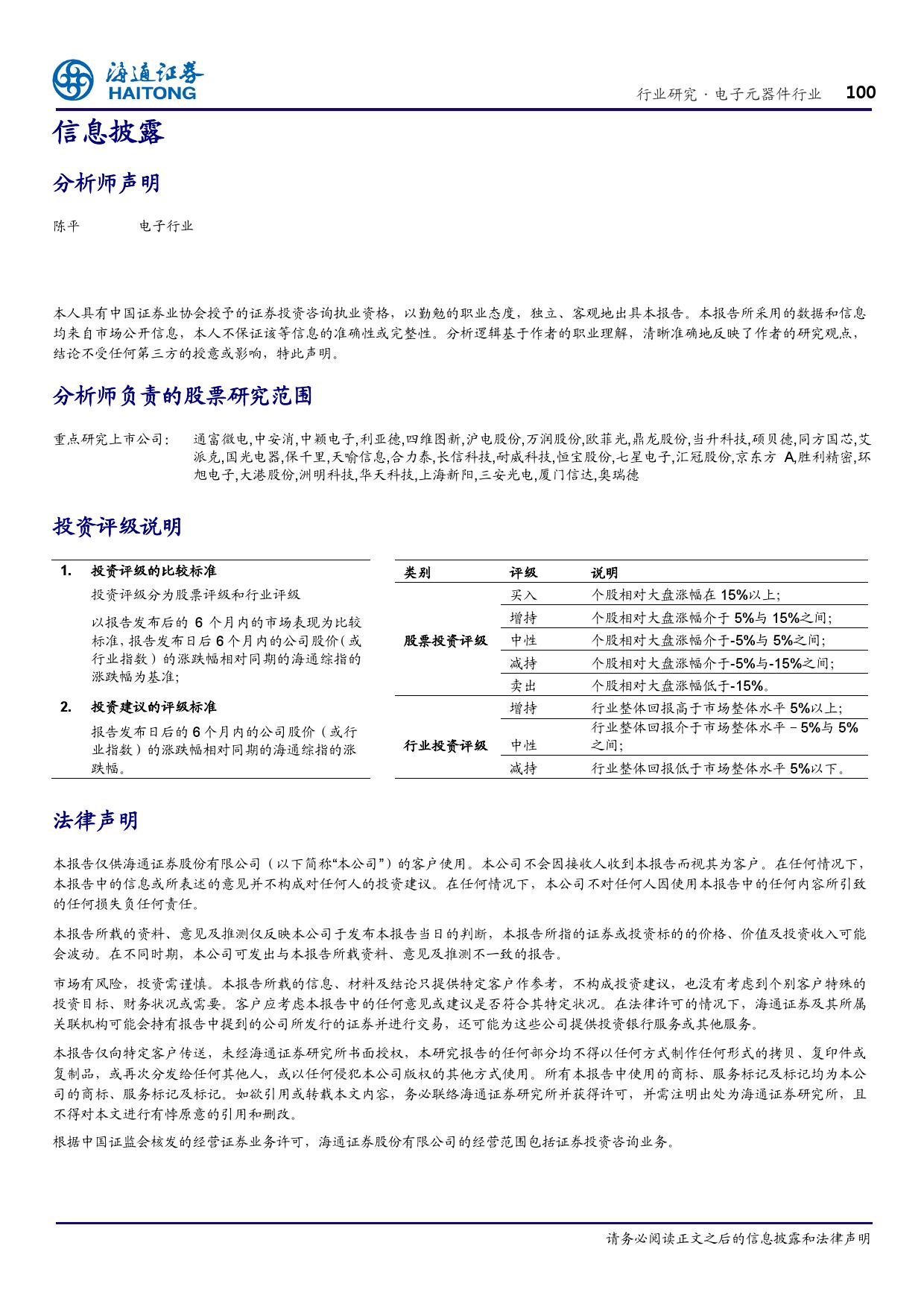 报告全解传感器全球产业链_000100