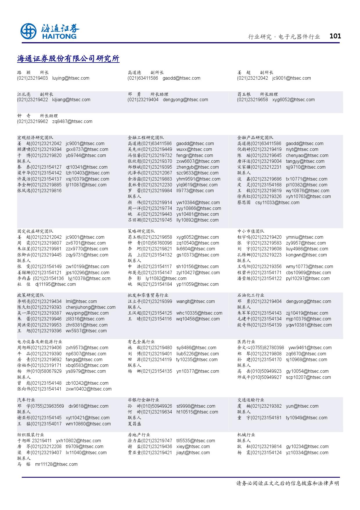 报告全解传感器全球产业链_000101