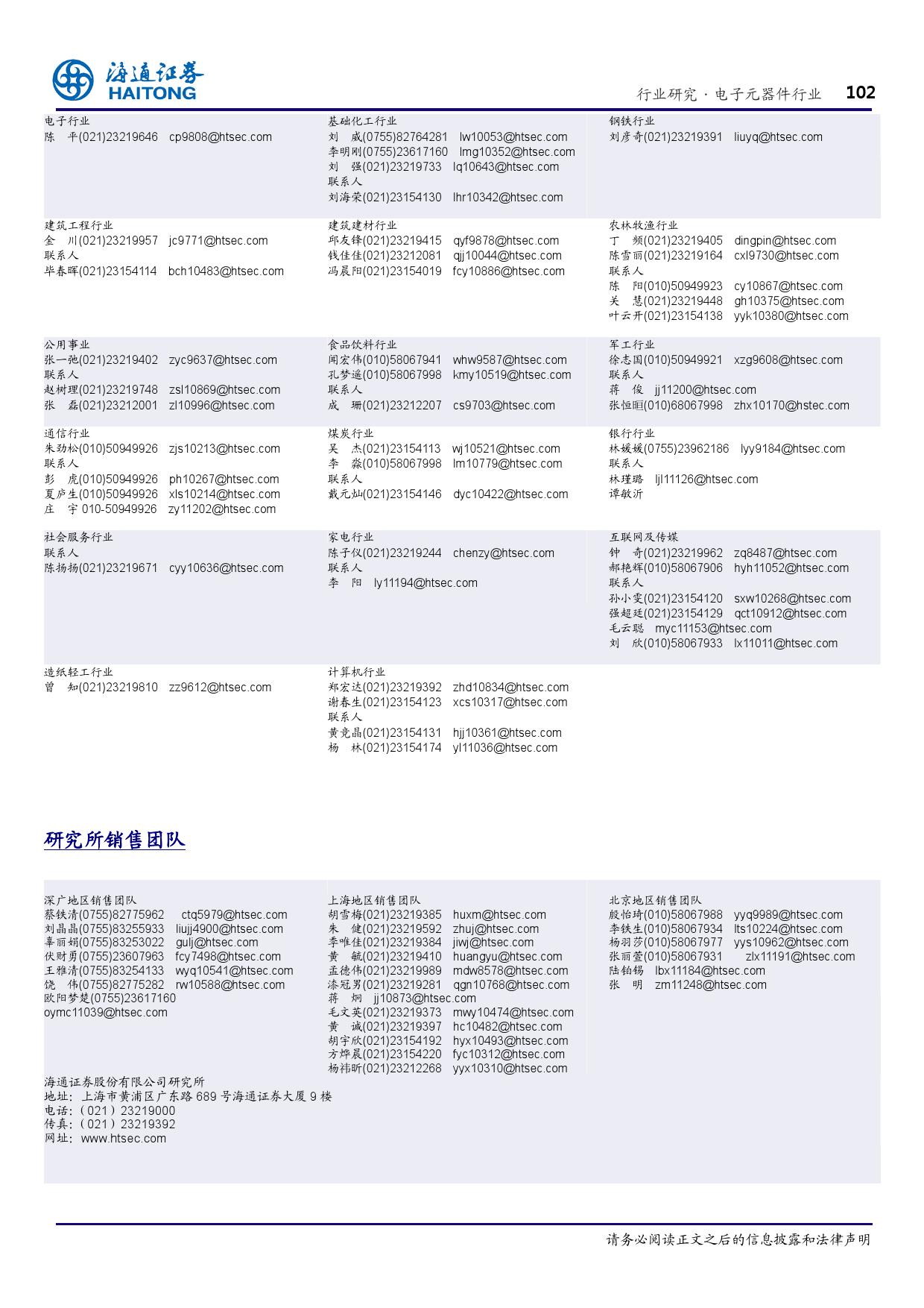 报告全解传感器全球产业链_000102