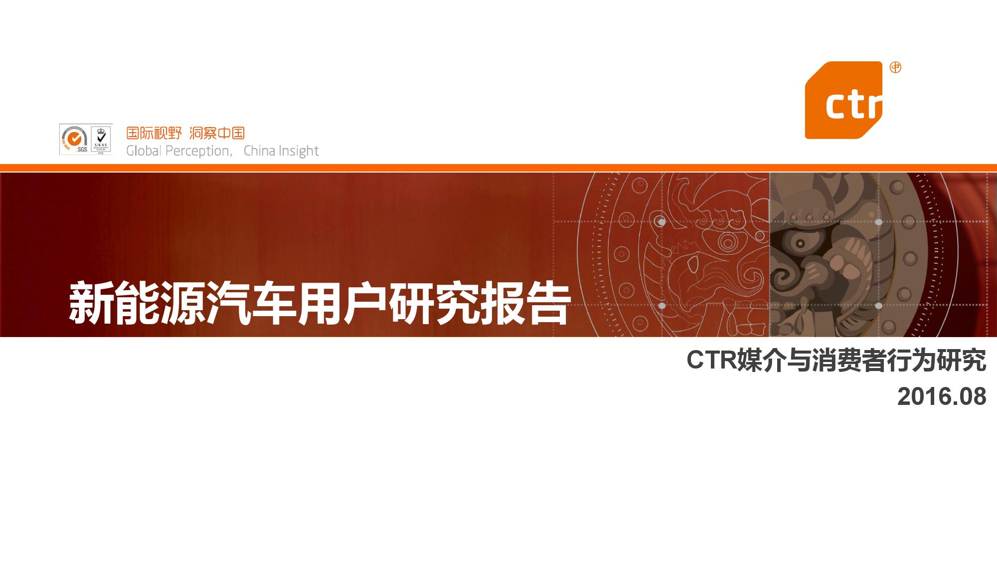新能源汽车用户研究报告_000001