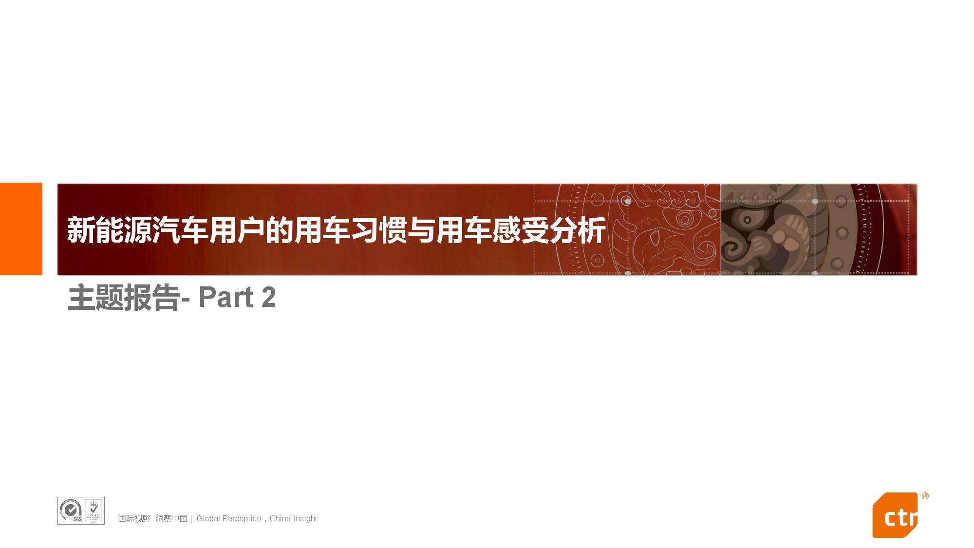 新能源汽车用户研究报告_000020