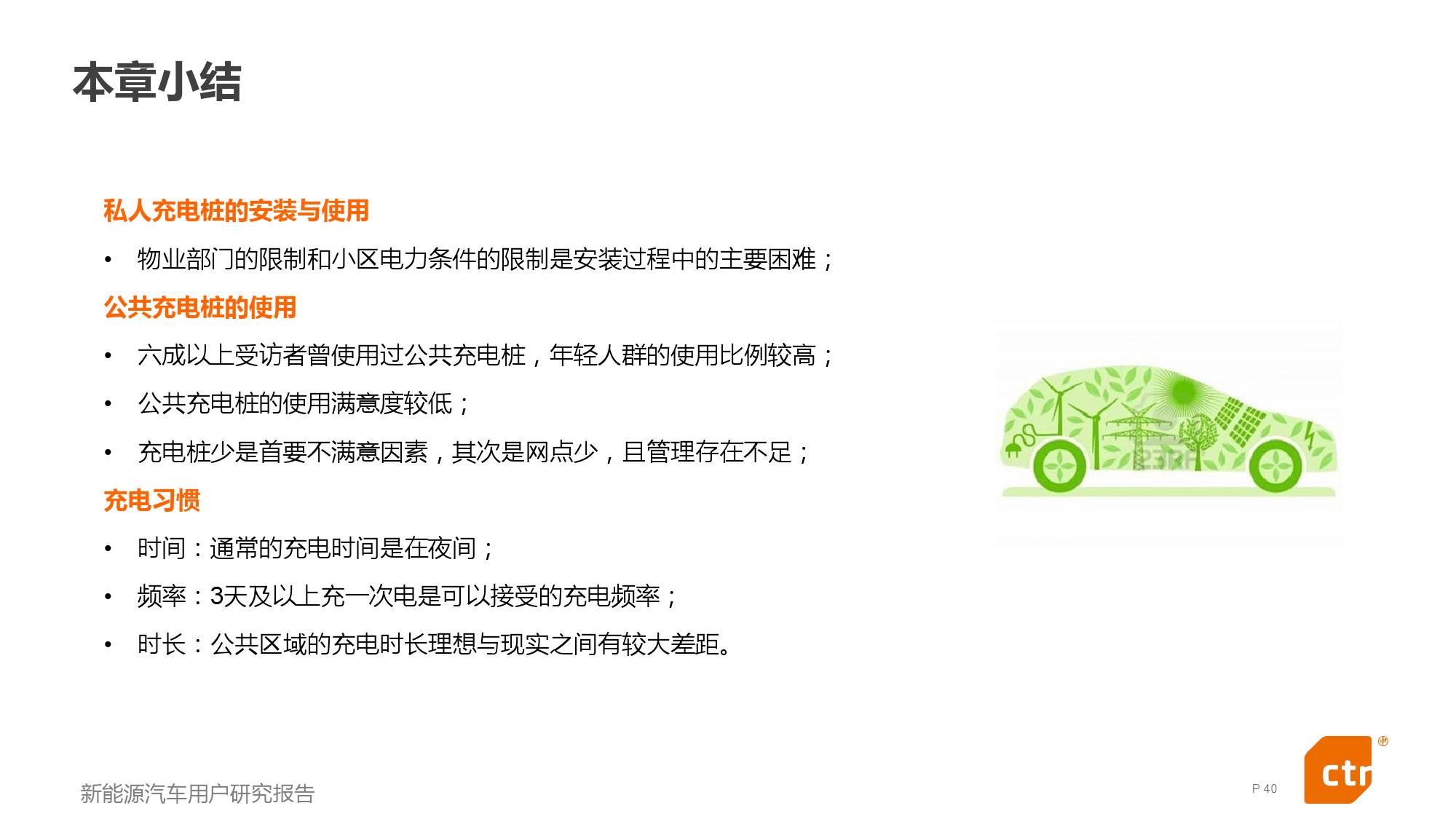 新能源汽车用户研究报告_000040