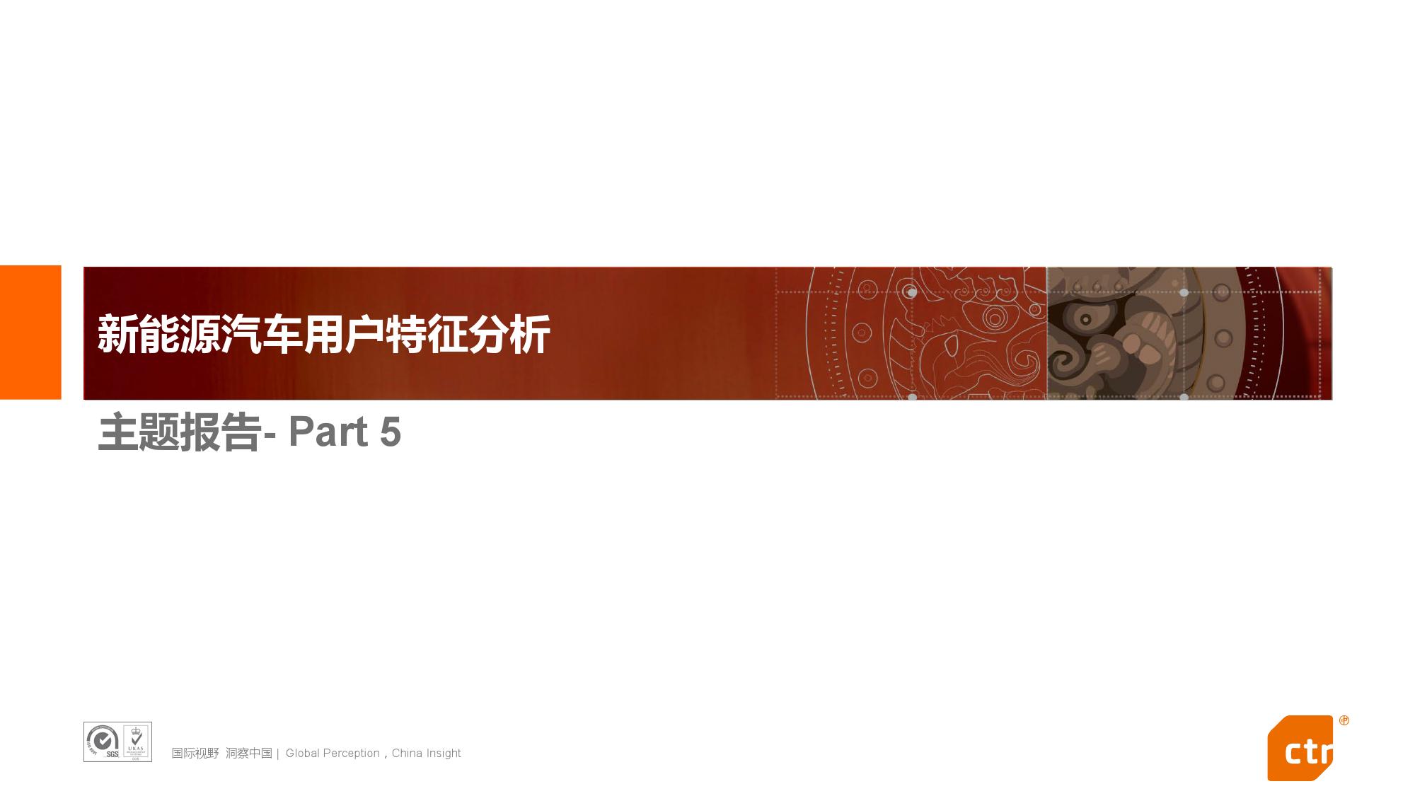新能源汽车用户研究报告_000045