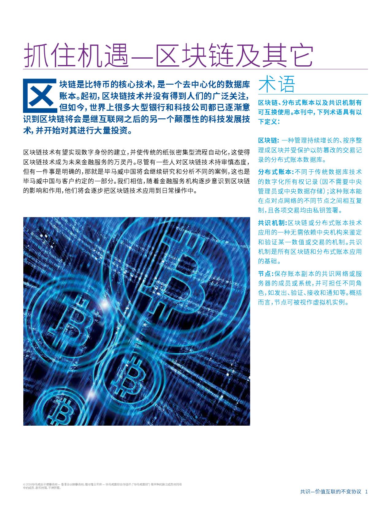 毕马威区块链研究报告_000003