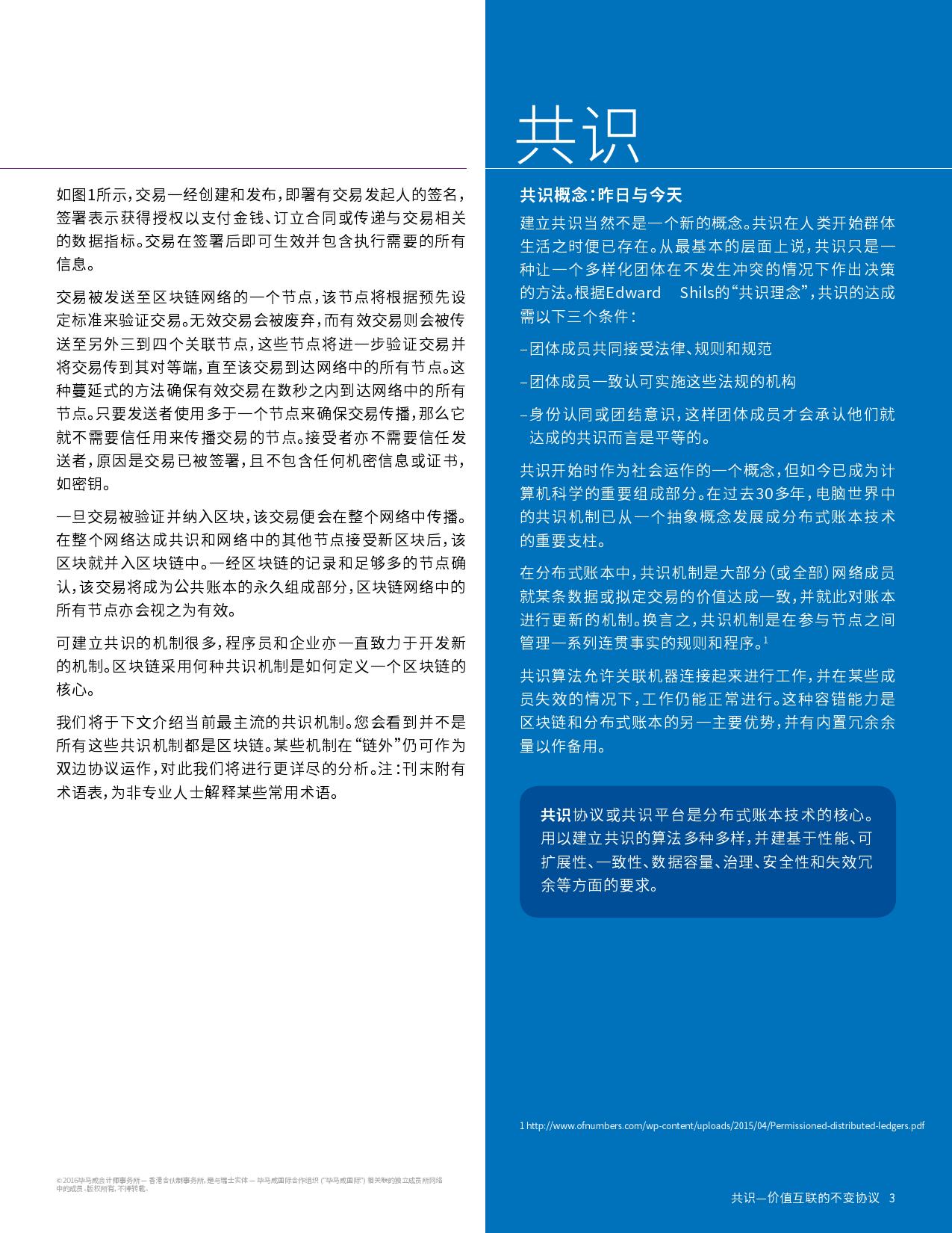 毕马威区块链研究报告_000005