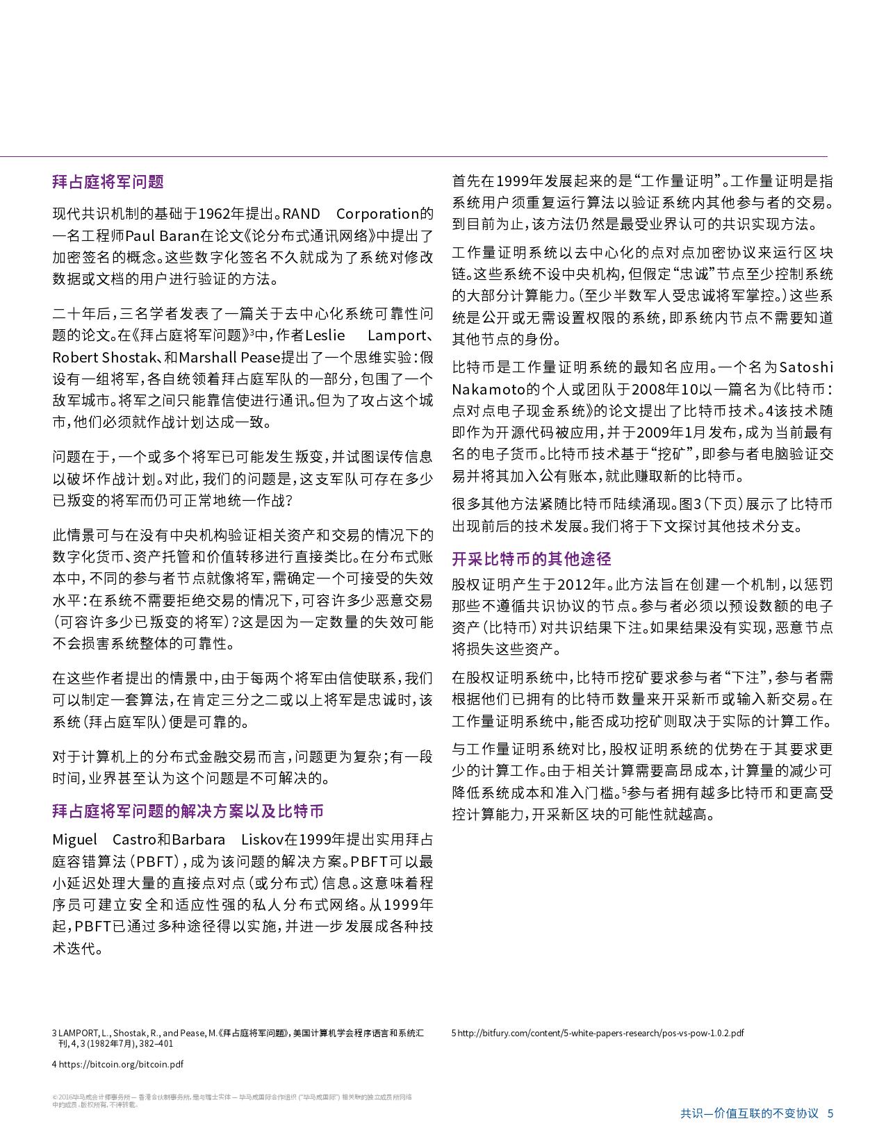 毕马威区块链研究报告_000007
