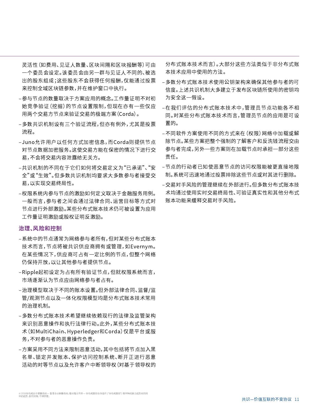 毕马威区块链研究报告_000013