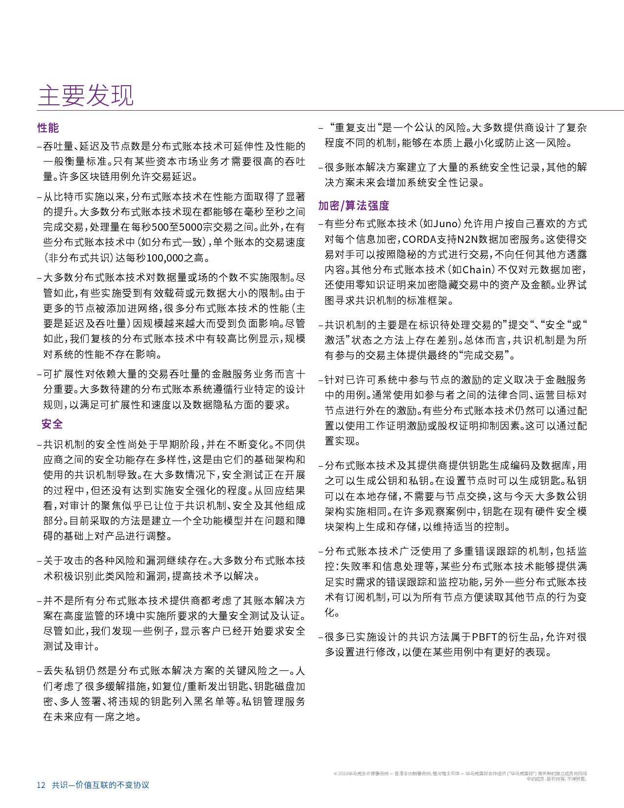 毕马威区块链研究报告_000014