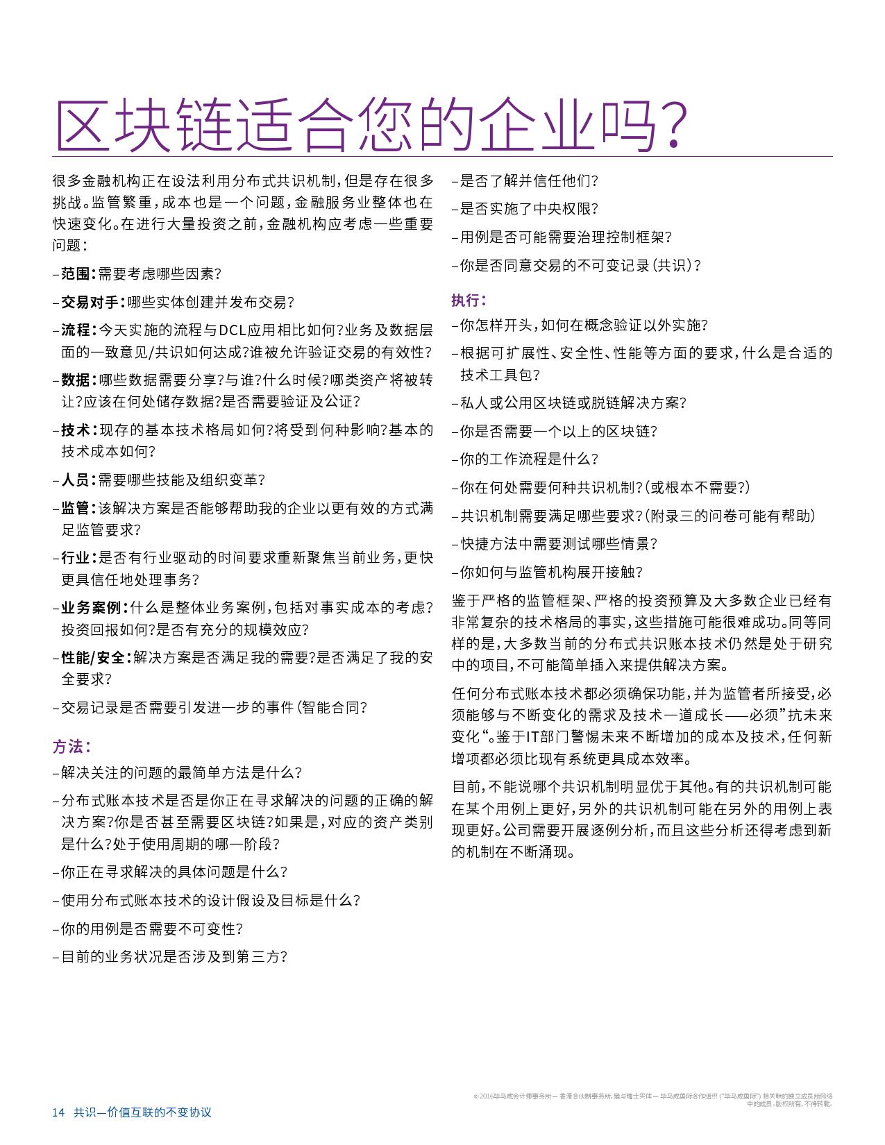 毕马威区块链研究报告_000016