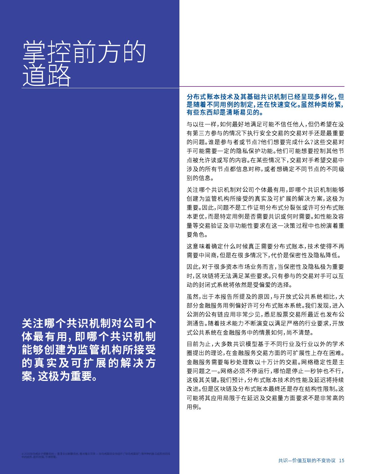 毕马威区块链研究报告_000017