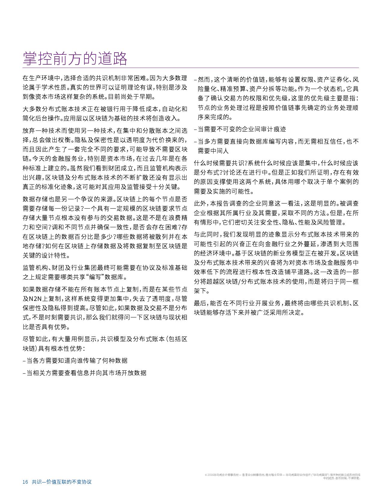 毕马威区块链研究报告_000018