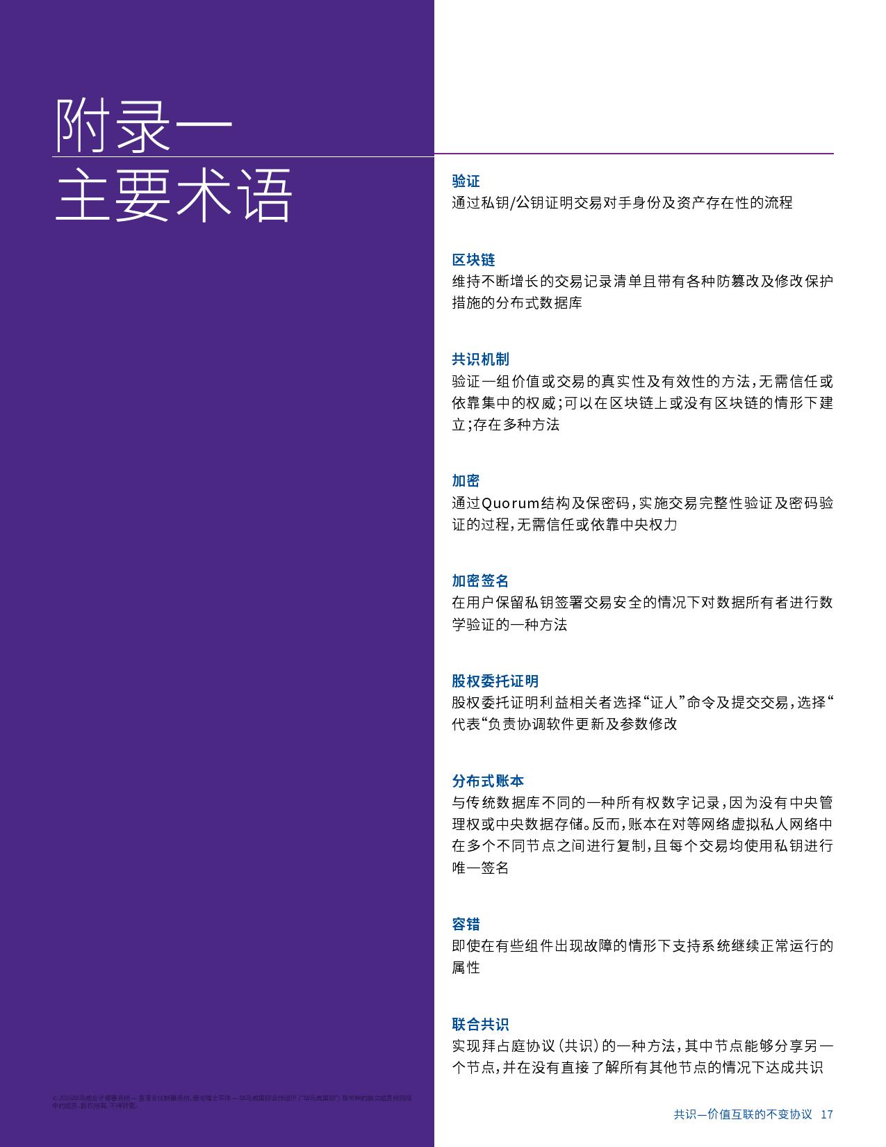 毕马威区块链研究报告_000019