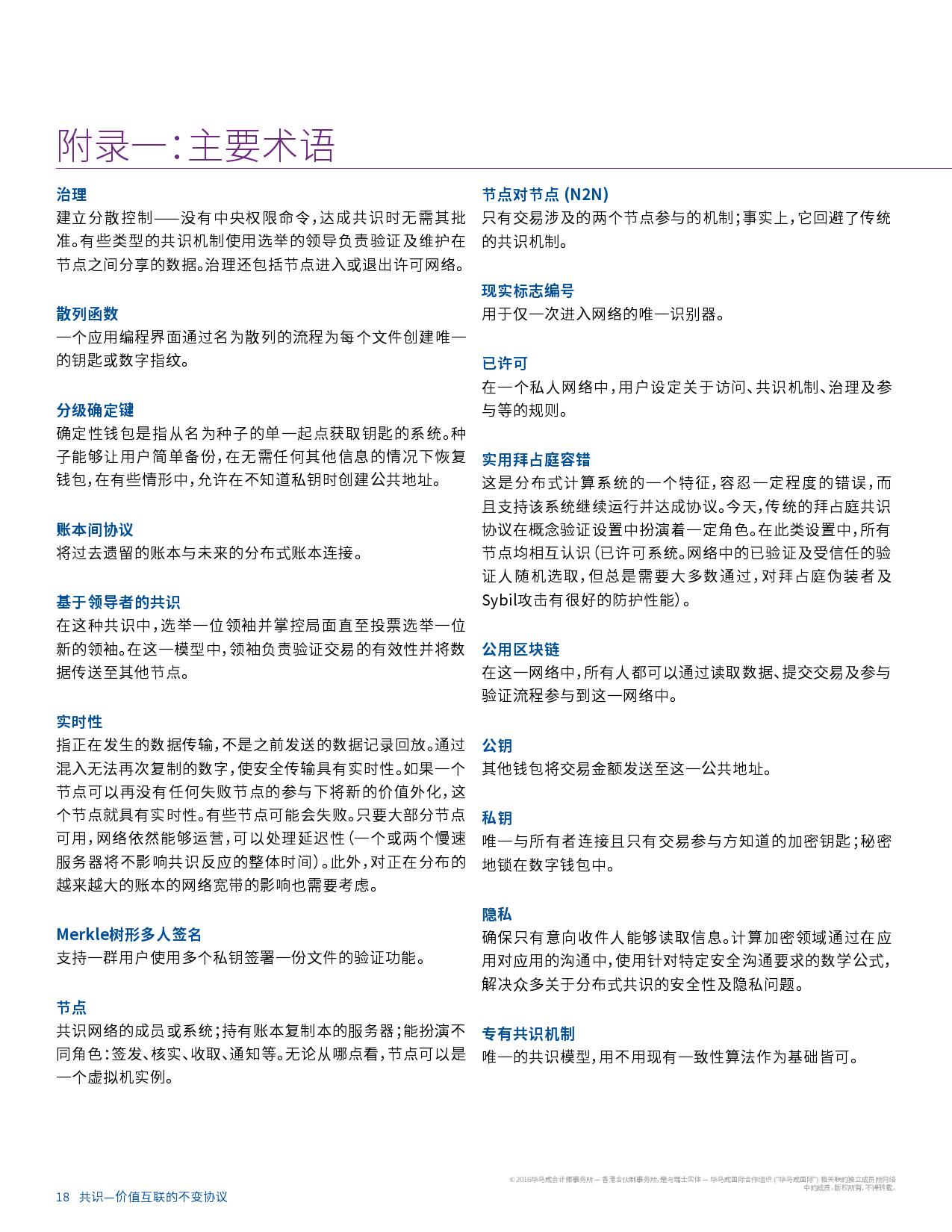 毕马威区块链研究报告_000020