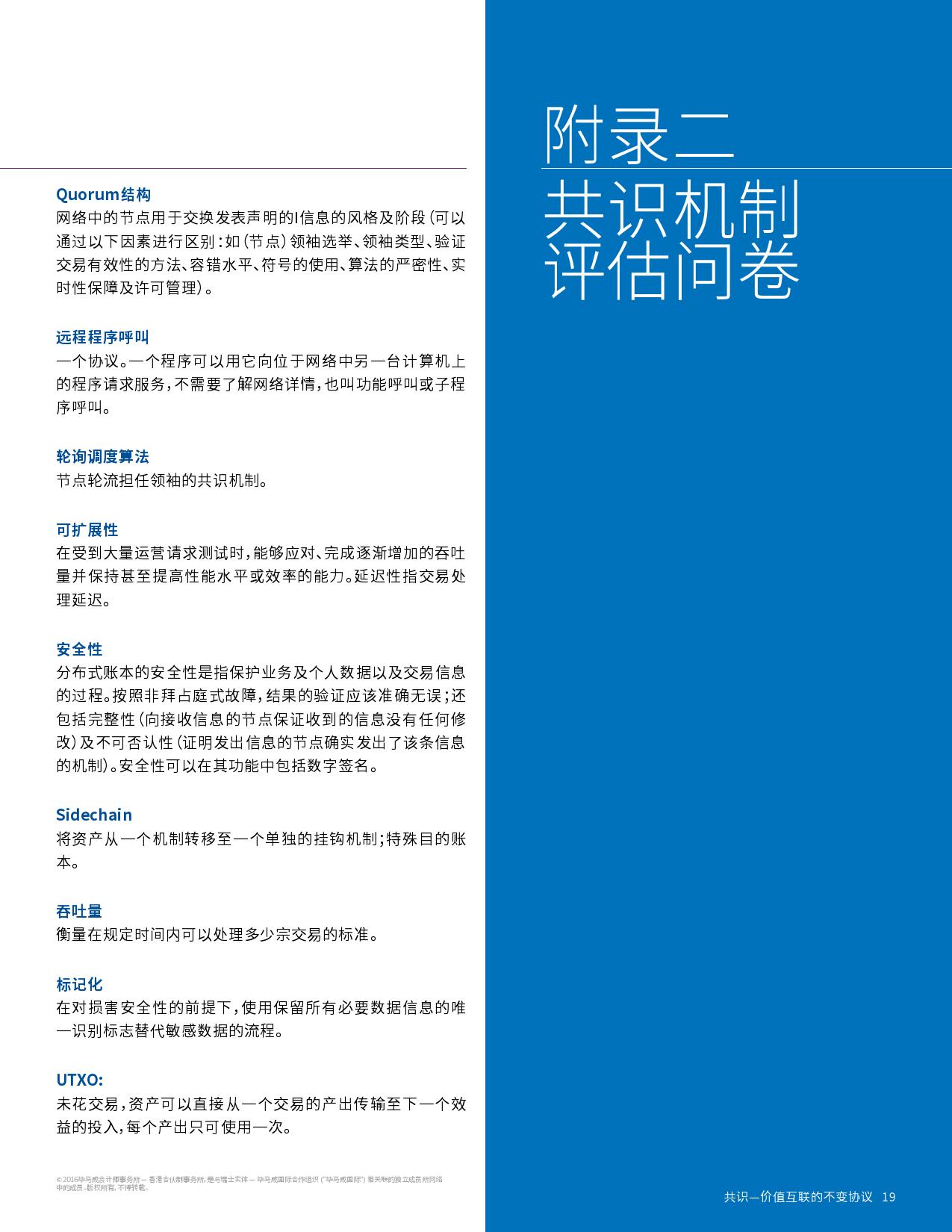 毕马威区块链研究报告_000021