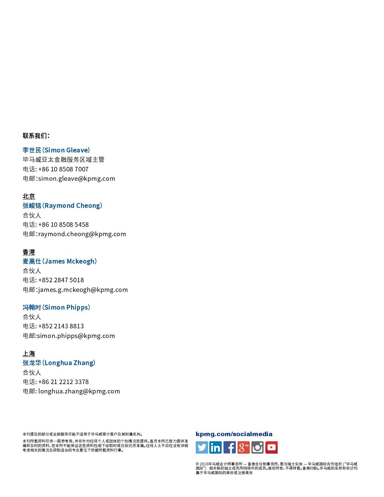 毕马威区块链研究报告_000028