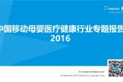 易观国际:2016中国移动母婴医疗健康行业专题报告