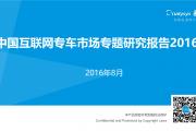易观国际:2016中国互联网专车市场专题研究(附下载)