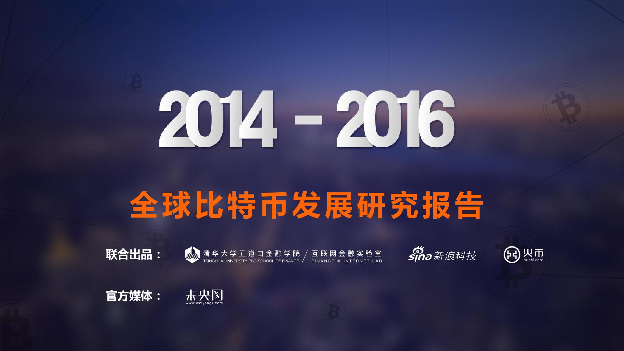 未央研究:2014-2016年全球比特币发展研究报告