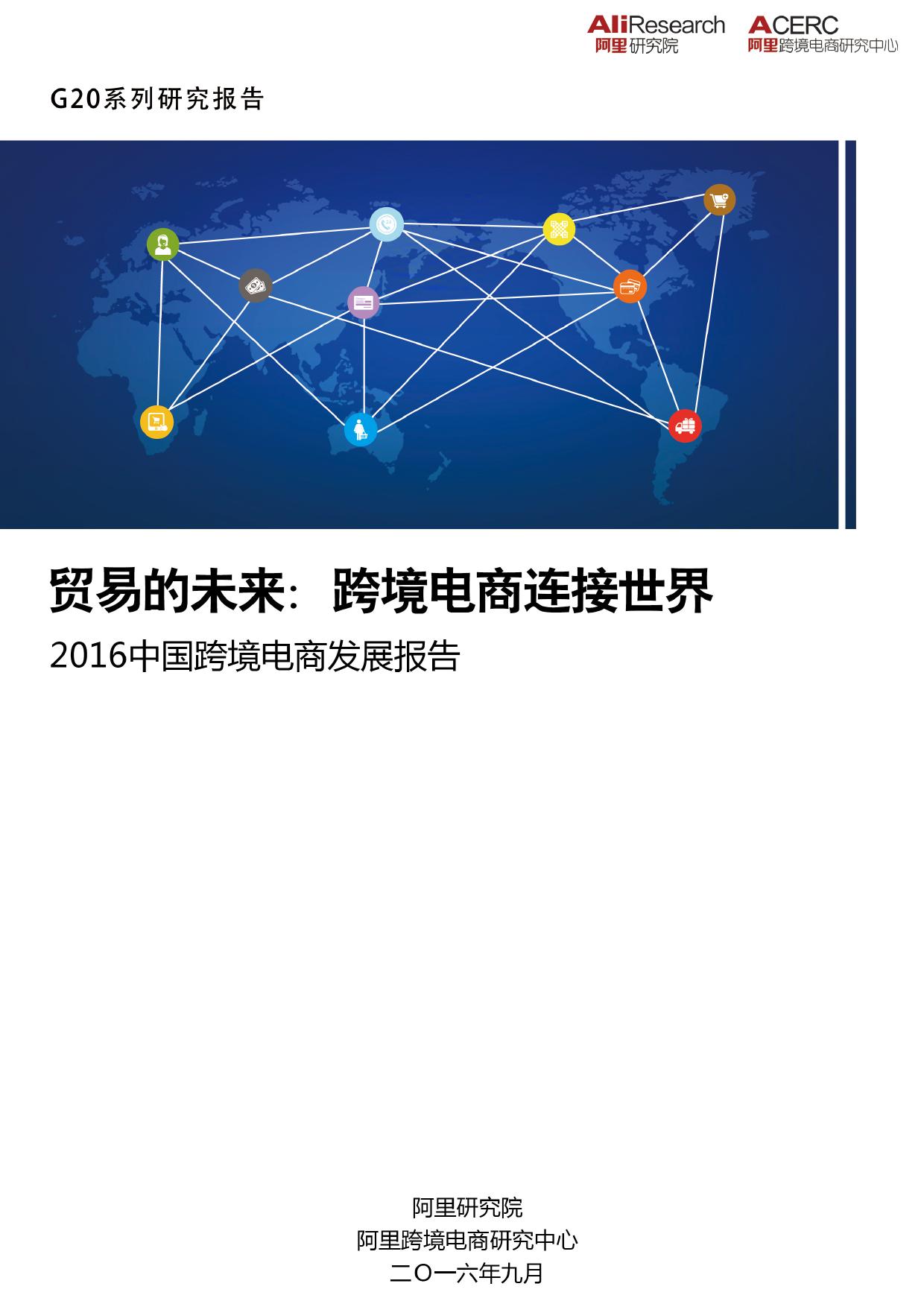2016中国跨境电商发展报告_000001