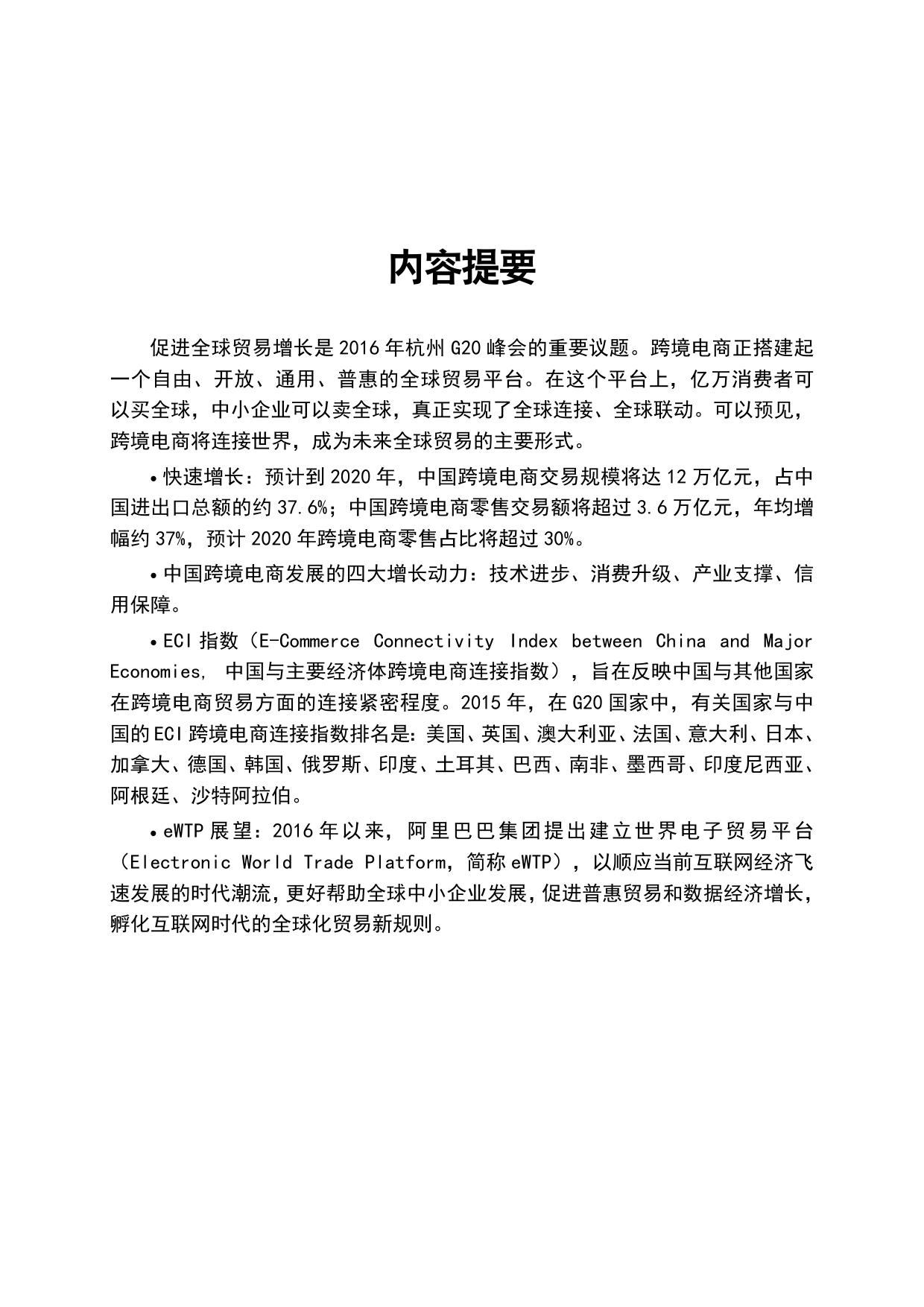 2016中国跨境电商发展报告_000002