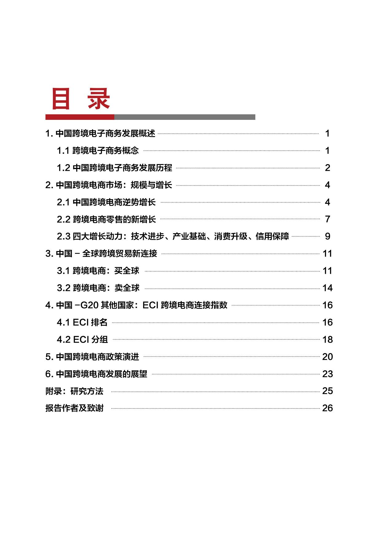 2016中国跨境电商发展报告_000003