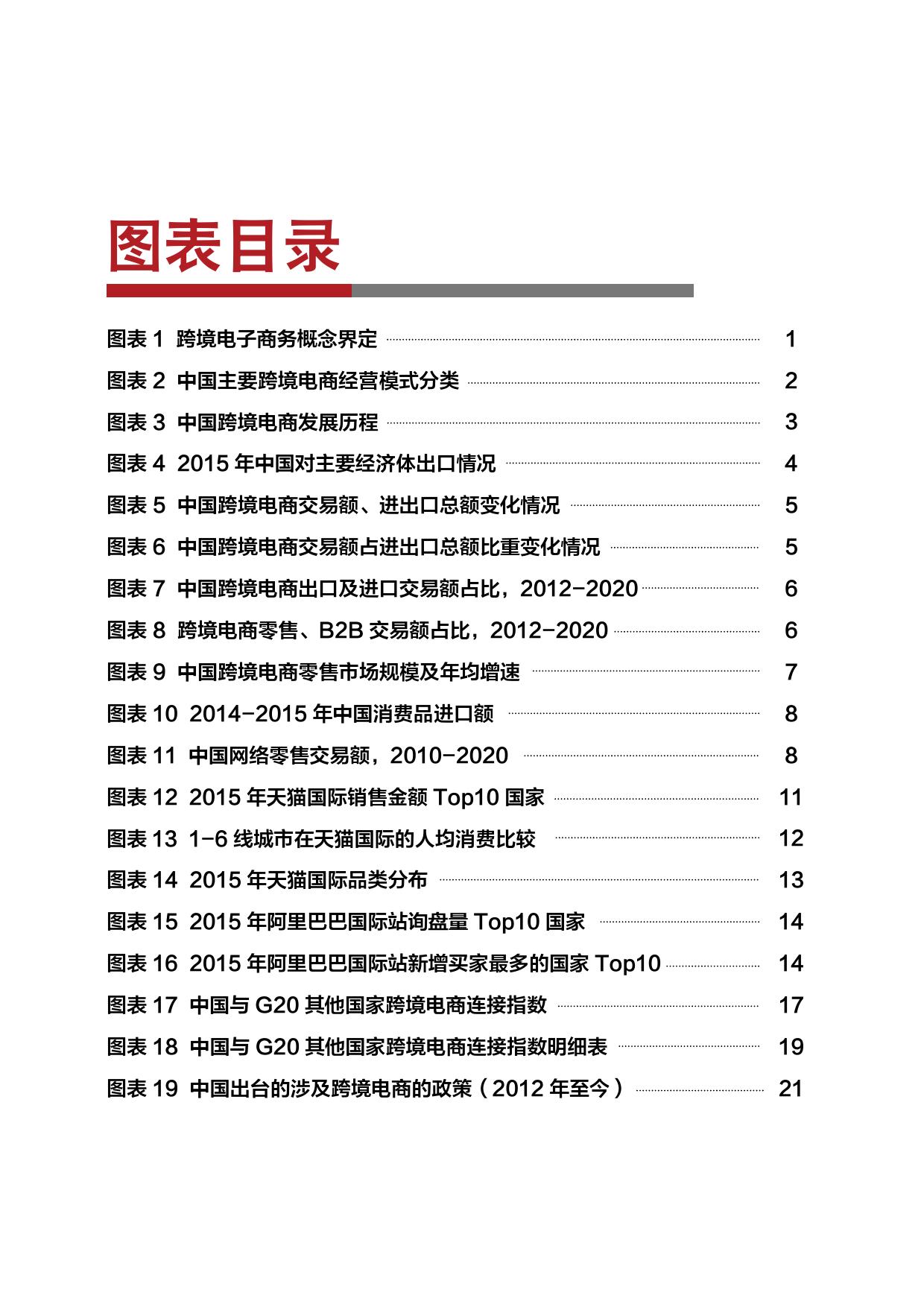 2016中国跨境电商发展报告_000004