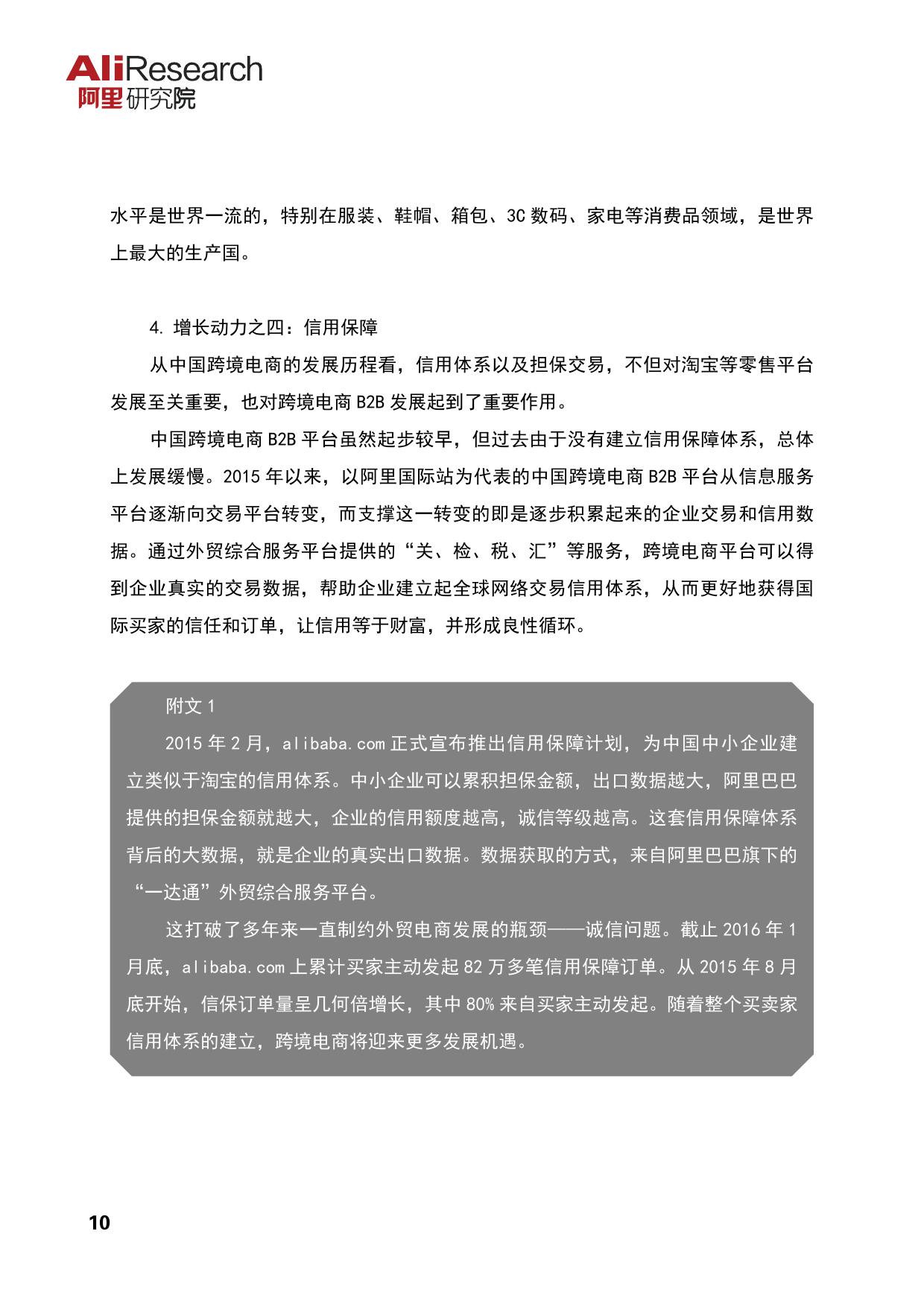 2016中国跨境电商发展报告_000014