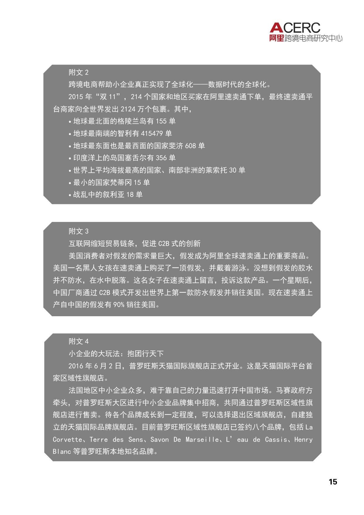 2016中国跨境电商发展报告_000019