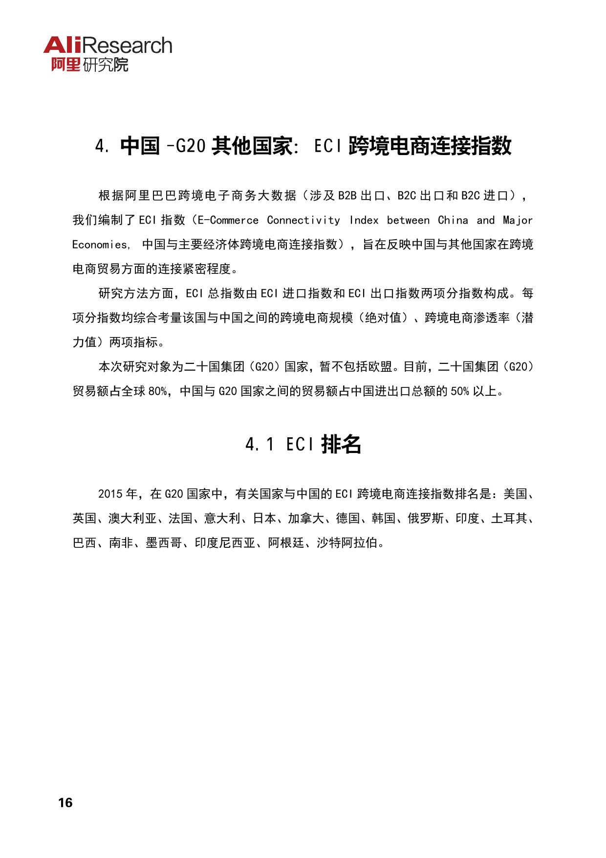 2016中国跨境电商发展报告_000020