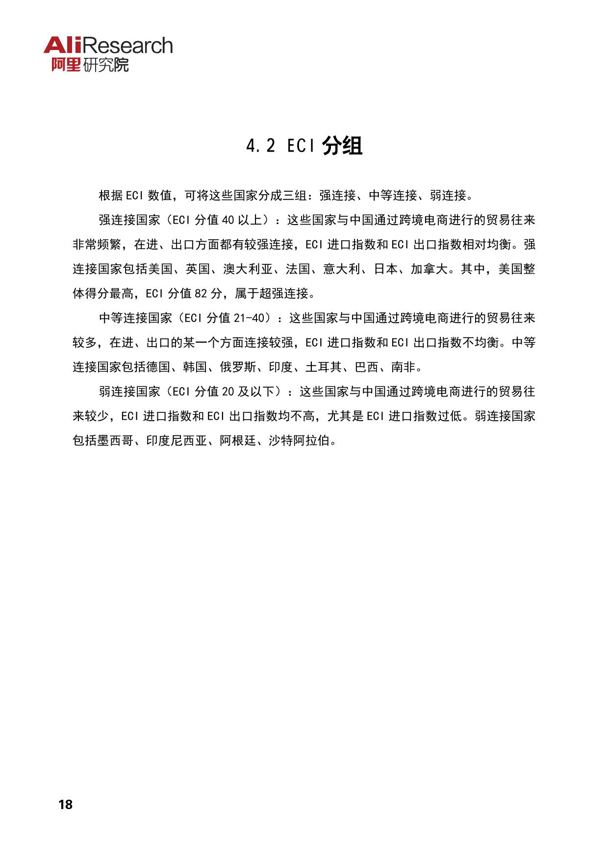 2016中国跨境电商发展报告_000022