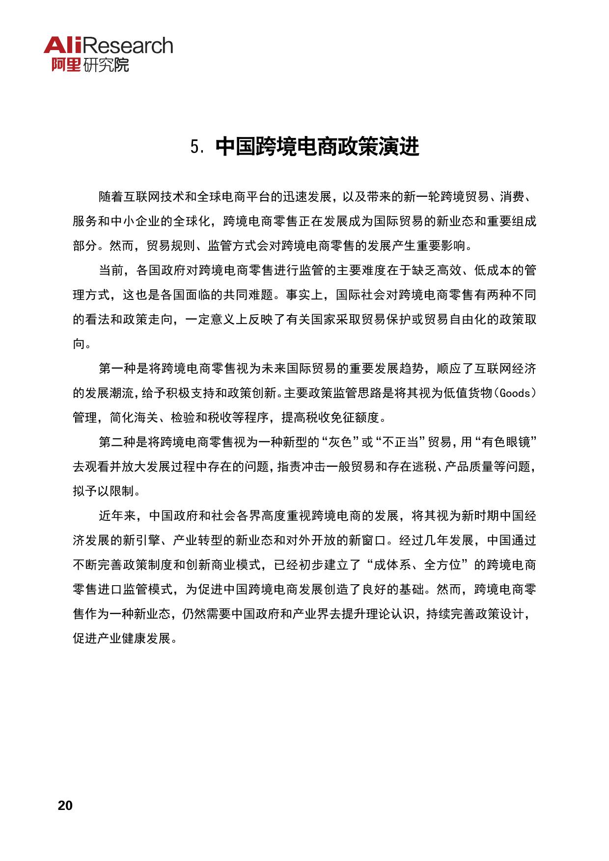 2016中国跨境电商发展报告_000024