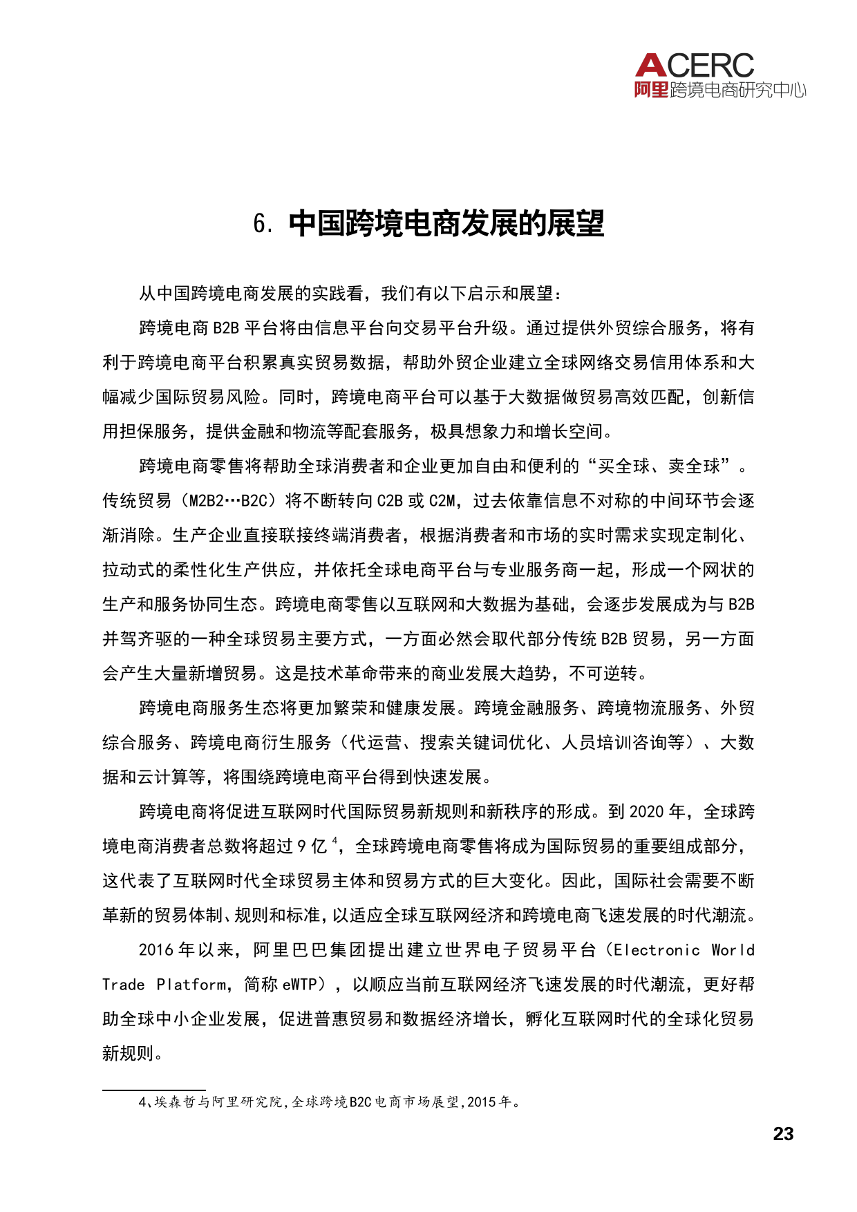 2016中国跨境电商发展报告_000027